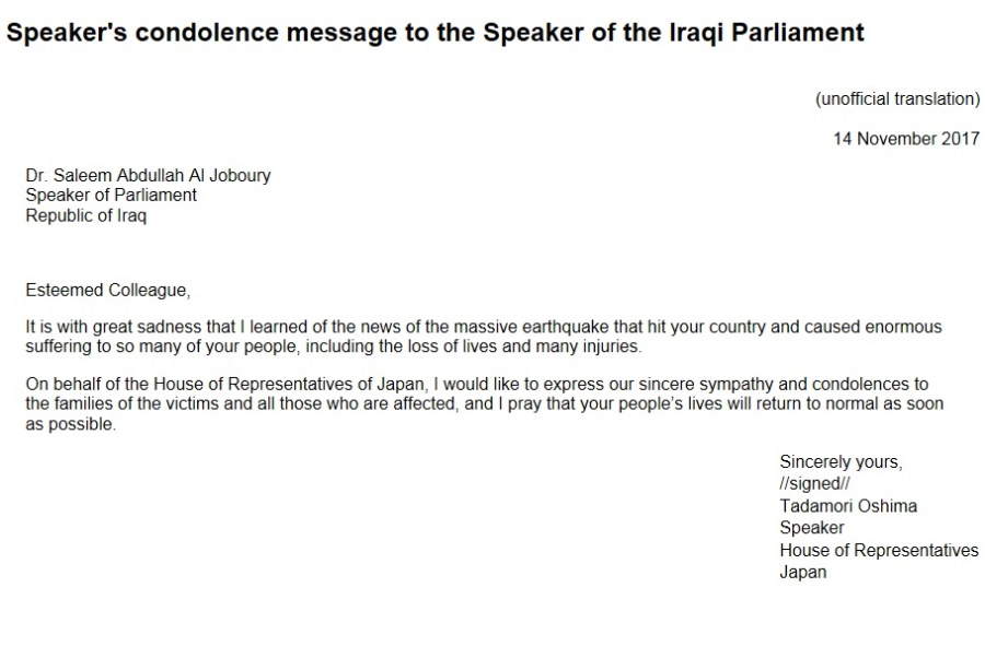 Speaker's condolence message to the Speaker of the Iraqi Parliament: Click on the title or picture to display topic details.