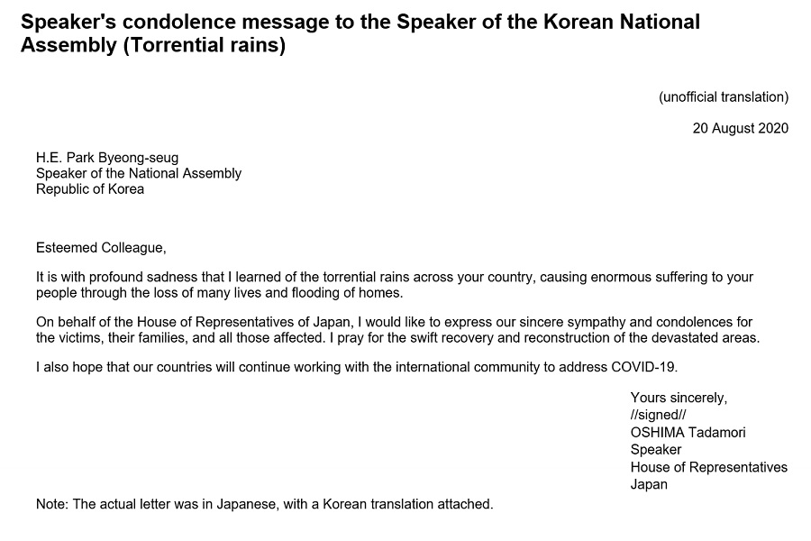 Speaker's condolence message to the Speaker of the Korean National Assembly (Torrential rains): Click on the title or picture to display topic details.