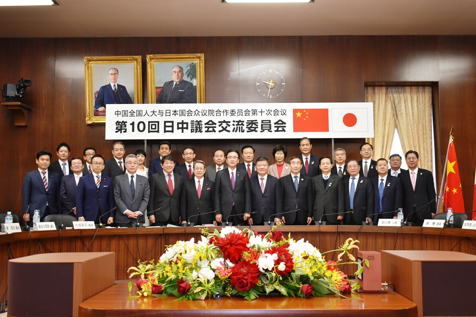 The 10th Japan-China Parliamentary Exchange Commission