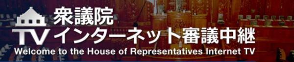 衆議院審議中継へのアクセスボタン